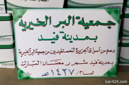 جمعية البر الخيرية بمدينة فيد توزع السلال الرمضانية على مستفيديها