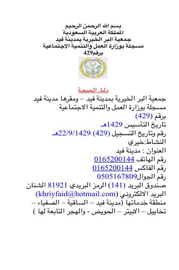 دليل بيانات وارقام ومعلومات جمعية البر الخيرية بمدينة فيد