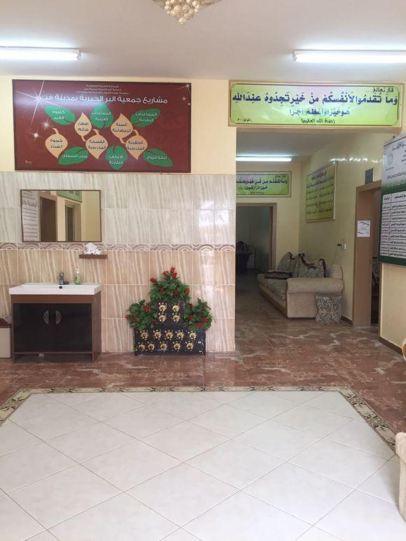 مبنى جمعية البر الخيرية بمدينة فيد