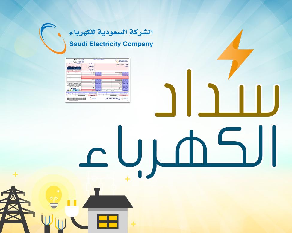 مشروع تسديد فواتير الكهرباء