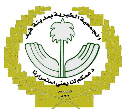 الشعار الرسمي للجمعية