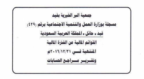 القوائم المالية عن الفترة المالية المنتهية في 2016/12/31م وتقرير مراجع الحسابات