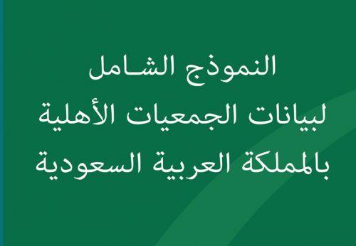 النموذج الشامل لبيانات لجمعية البر الخيرية بمدينة فيد