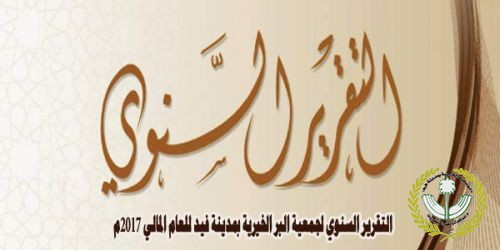 تقرير عن أعمال وانشطة جمعية البر الخيرية بمدينة فيد للعام المالي 2017 م