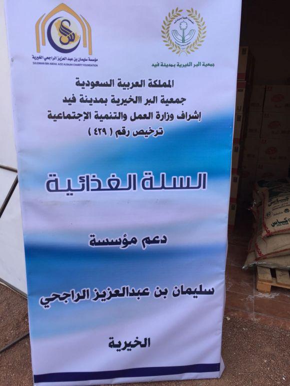 جمعية البر الخيرية بمدينة فيد توزع السلال الرمضانية على مستفيديها 1438هـ