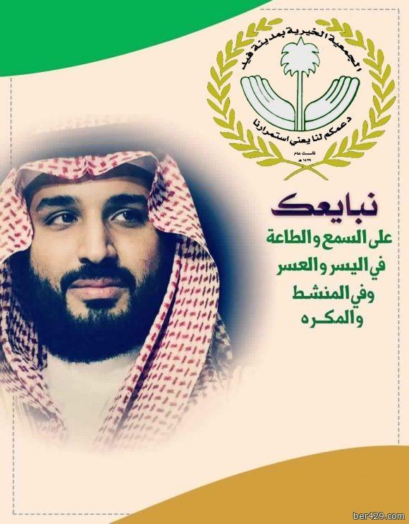 رئيس وأعضاء مجلس إدارة جمعية البر الخيرية بمدينة فيد يقدمون البيعة لسمو الأمير محمد بن سلمان